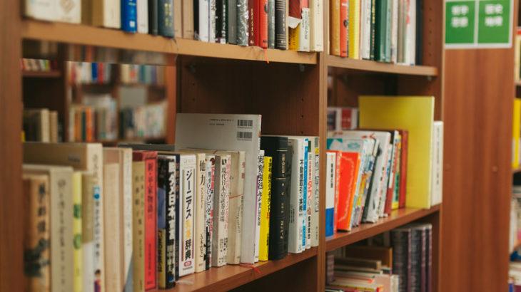 【読者体験談#10】意外と人間関係が難しい?本屋のアルバイト体験談!