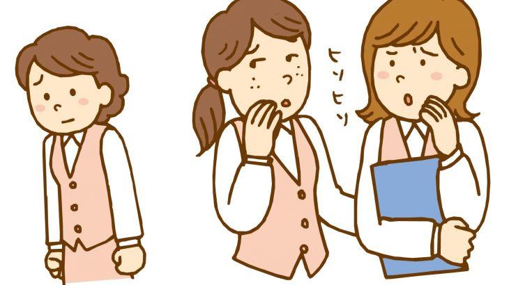 【読者体験談#69】悪口と嫌味の嵐。女ばかりの医療事務はめんどくさい!