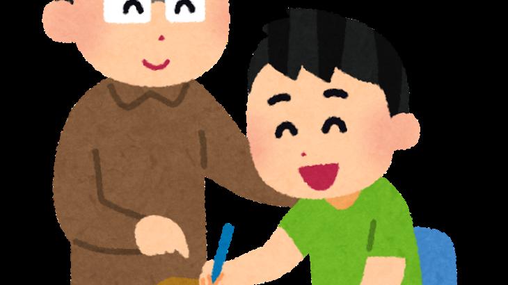 【読者体験談#20】生徒より親に注意!家庭教師の大変さとは